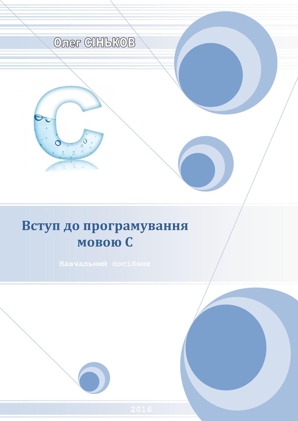 Calaméo - Сіньков. Вступ до прграмування мовою С. 582d29bbd8969