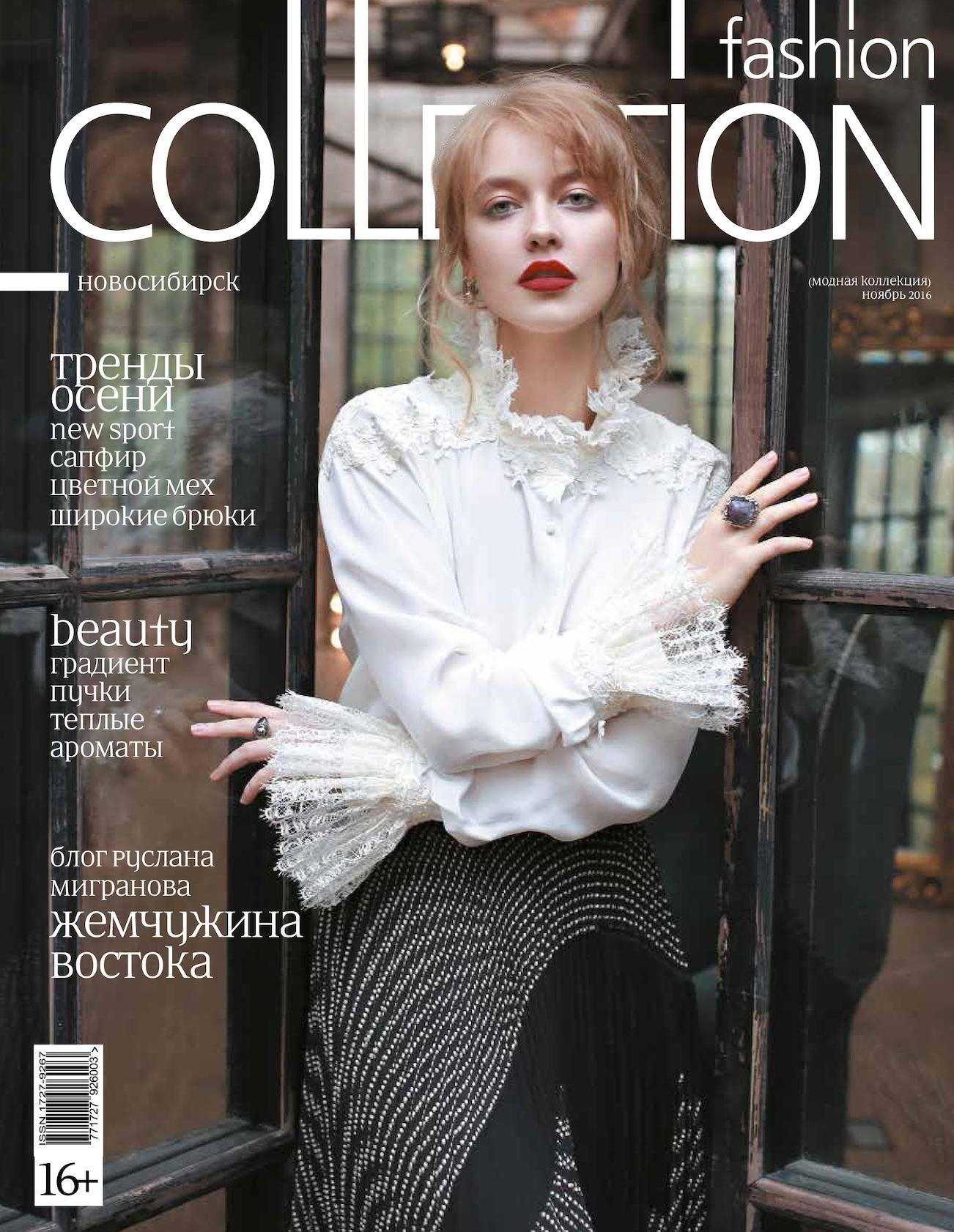 e67269286749 Calaméo - Fashion Collection Новосибирск, ноябрь 2016