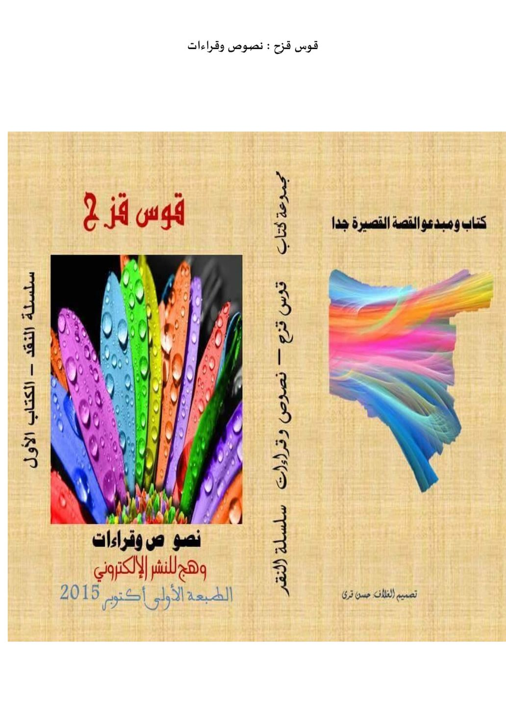 1de7b9737 Calaméo - قوس قزح، الكتاب النقدي الأول صادر عن مجموعة كتاب ومبدعو القصة  القصيرة جدا
