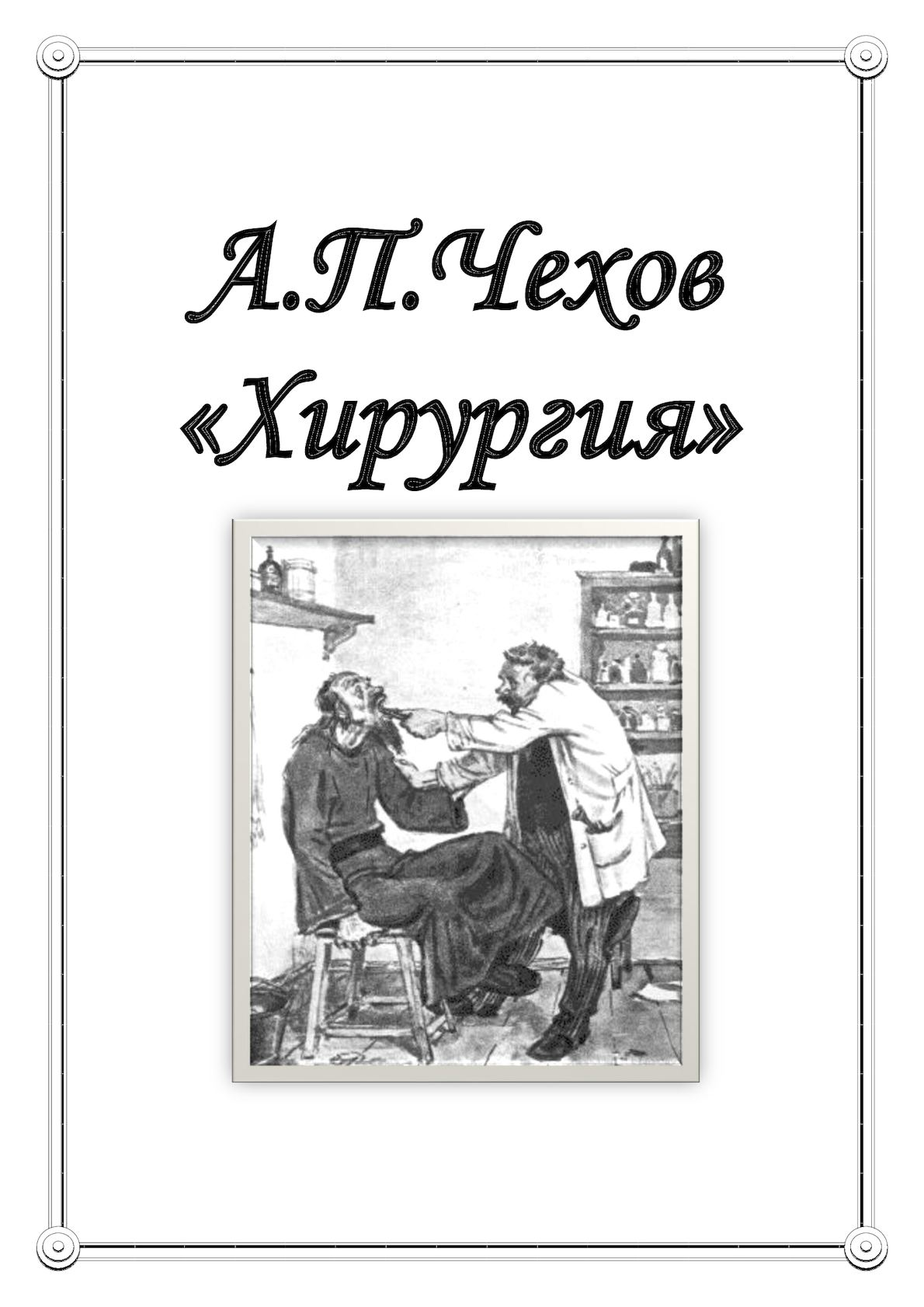Хирургия картинки чехов, открытки для