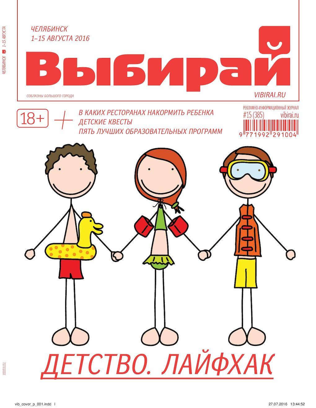 872b588a338f2f Calaméo - Выбирай. Челябинск, № 15 (385), 1–15 АВГУСТА 2016 года