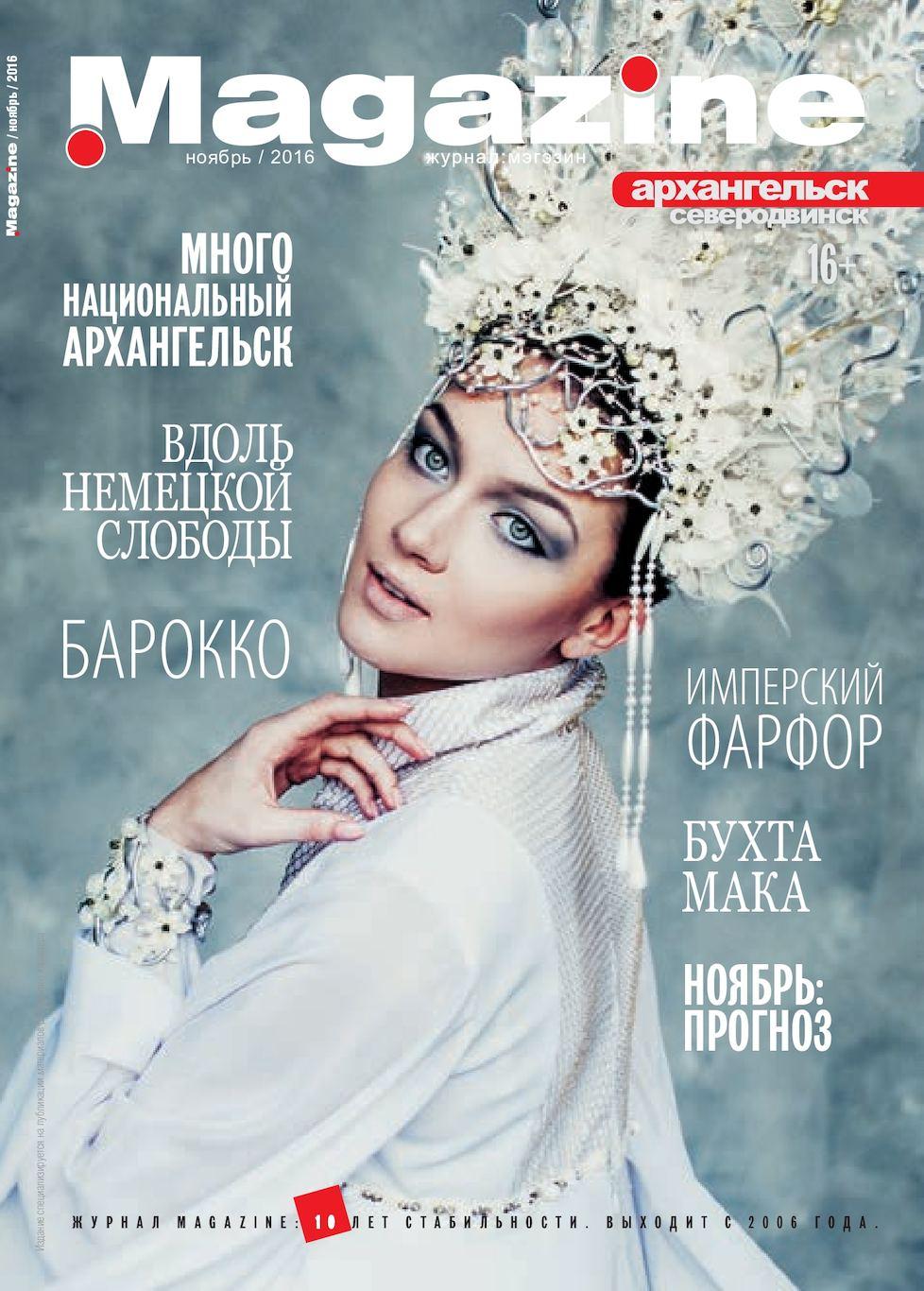 Съемки Пробуждения Марии Кожевниковой – Красные Горы (2013)