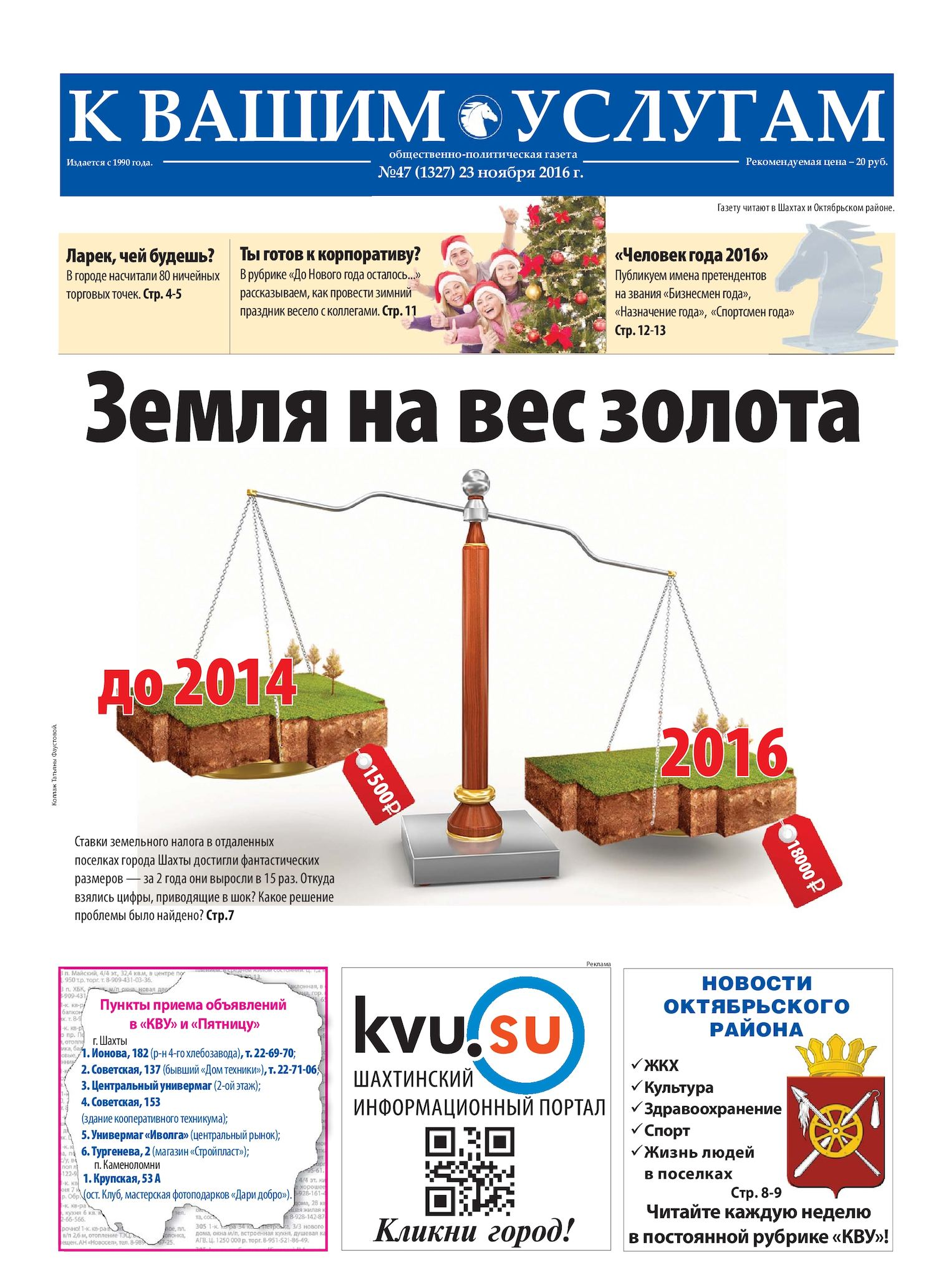 d75fde7632f8 Calaméo - Газета КВУ №47 от 23 ноября 2016 г.