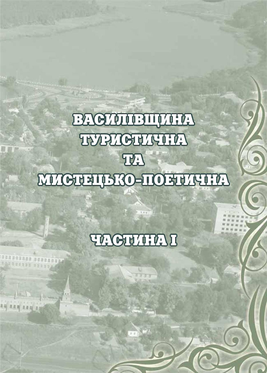 Calaméo - Василівка туристична та мистецько поетична 6b492e0ffe0c4