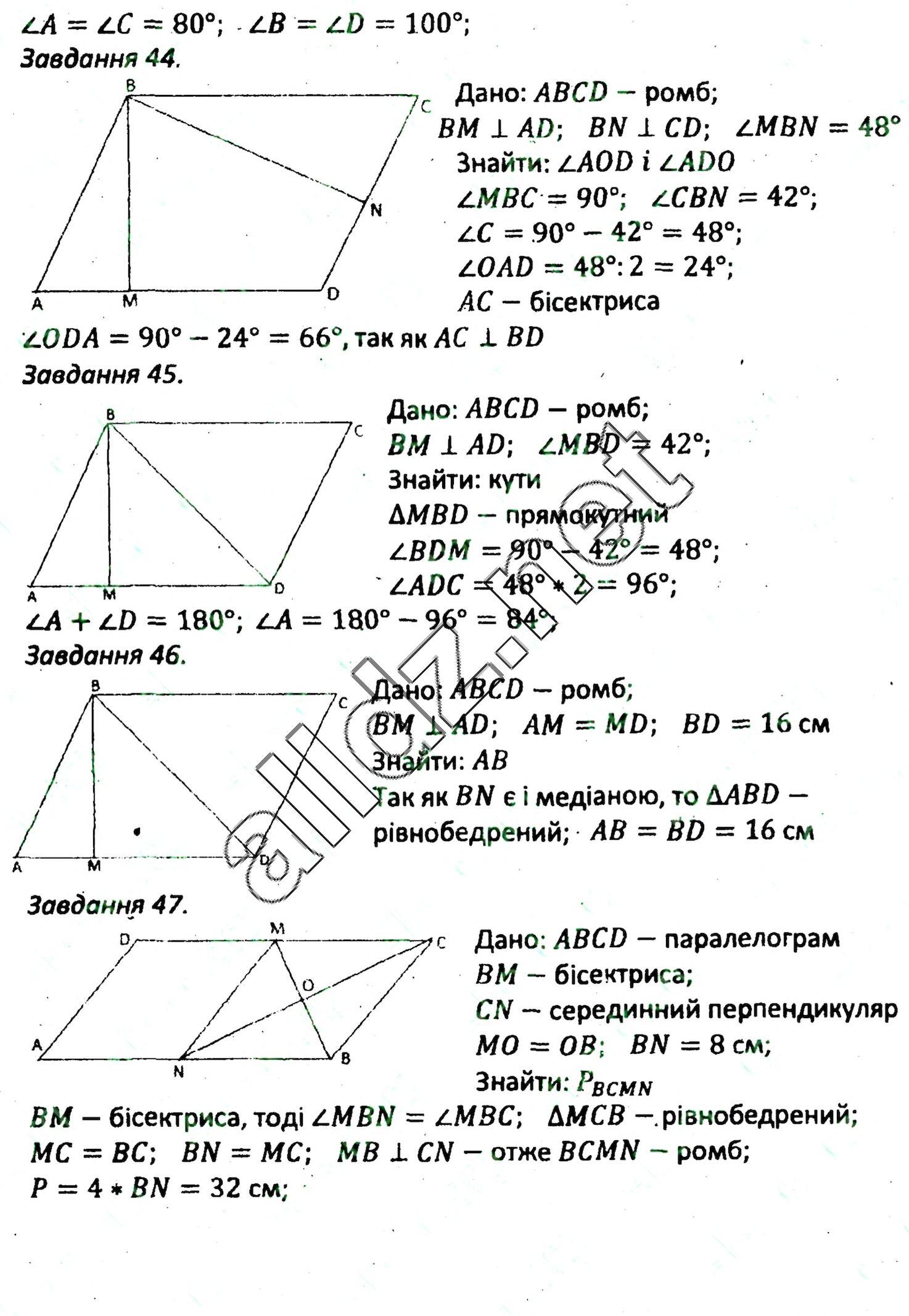 Збірник геометрія 8 клас мерзляк 2019 гдз збірник