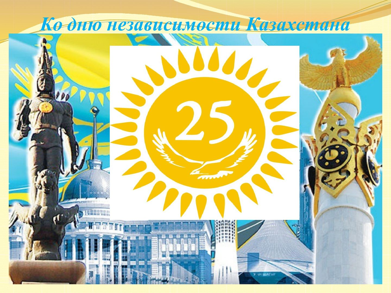 картинки ко дня независимости казахстана лотерею разу