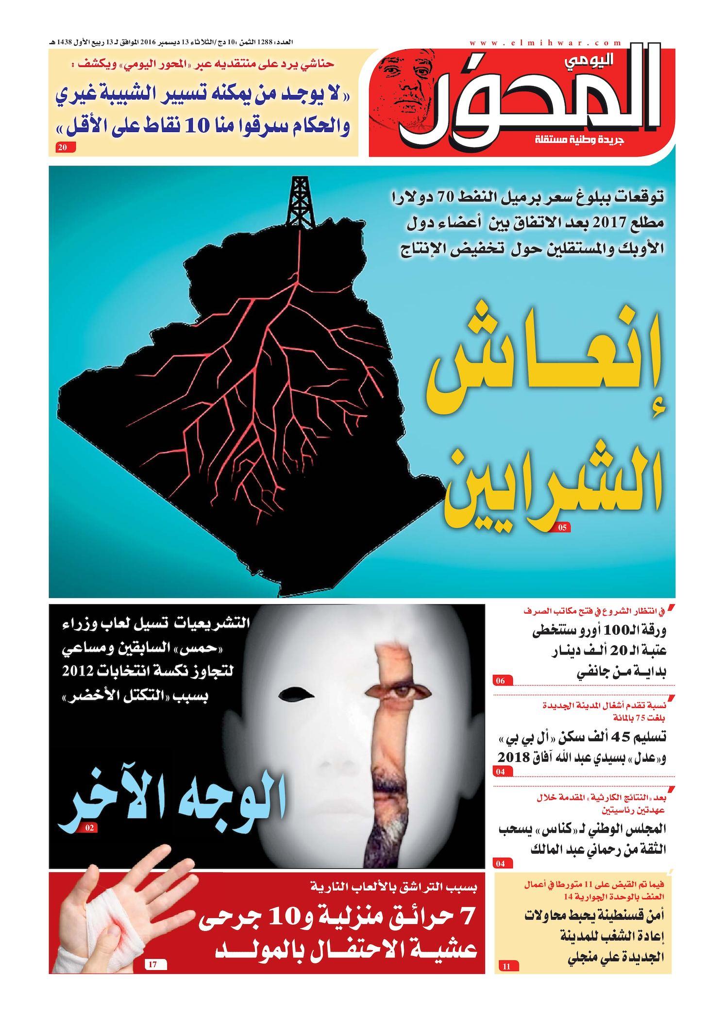 ac8972d86 Calaméo - El Mihwar Centre N° 1288 Du 15