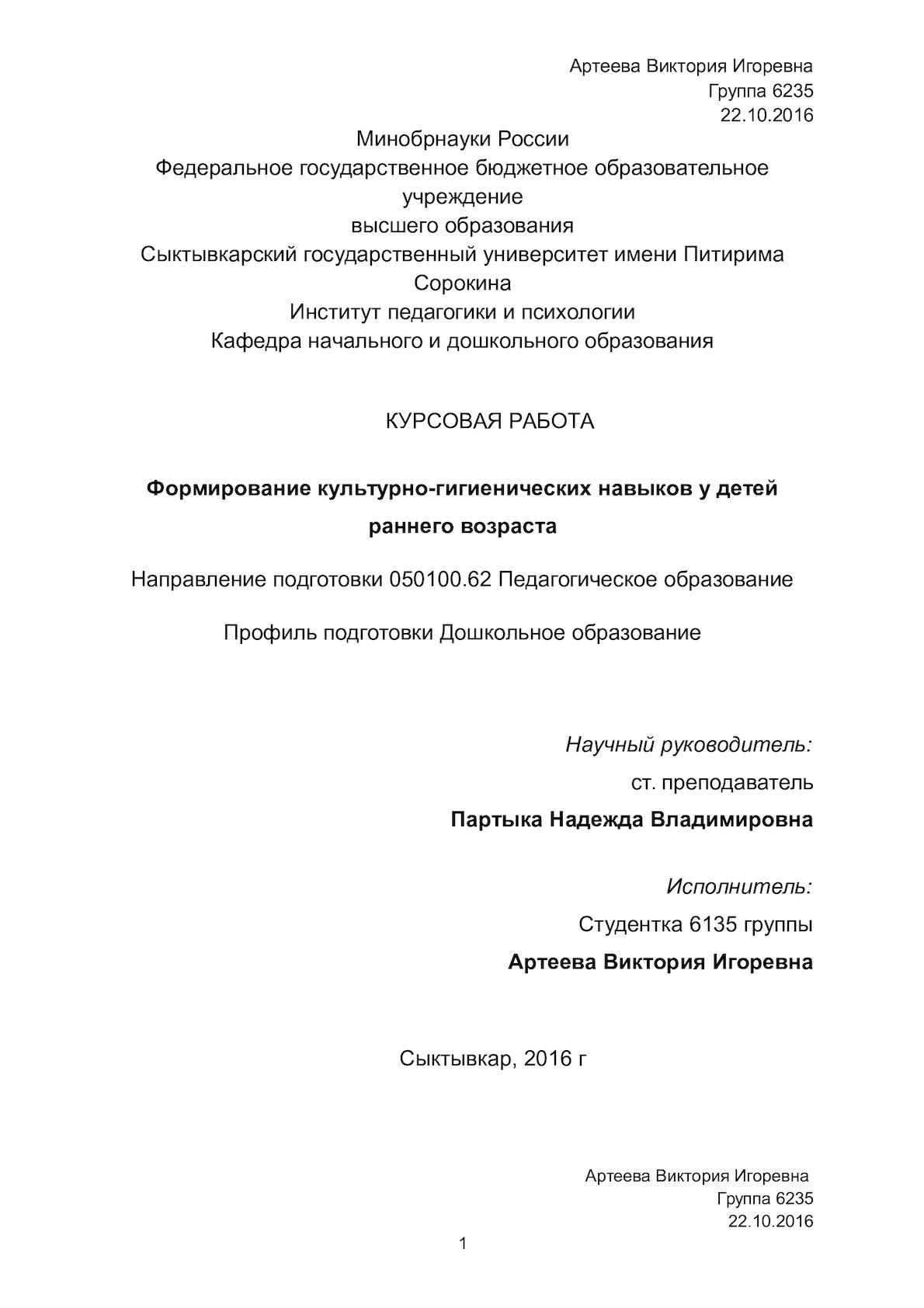 Курсовая работа современная система дошкольного образования в россии 3086