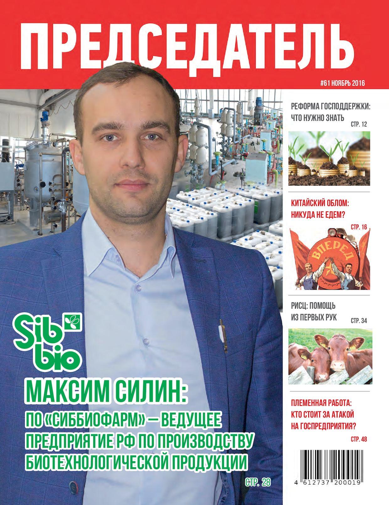 коченевский элеватор официальный сайт