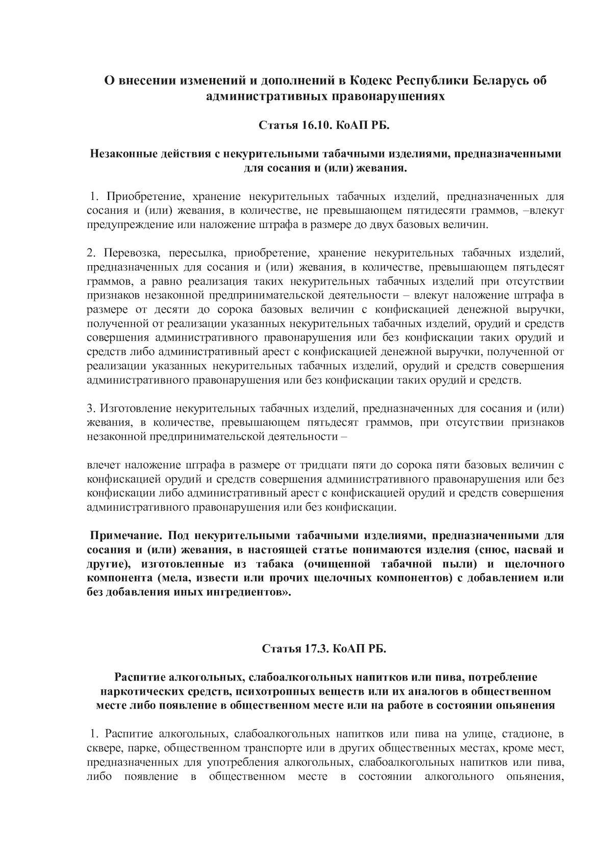 Кодекс об административных правонарушениях табачные изделия электронная сигарета джаст купить