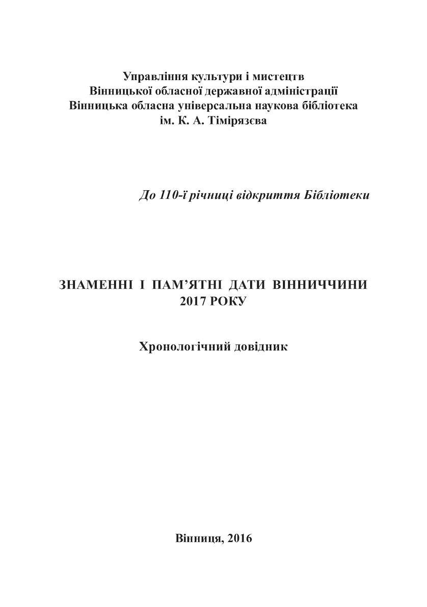 Calaméo - Знаменні і пам ятні дати Вінниччини 2017 року 4ab7c6f227386