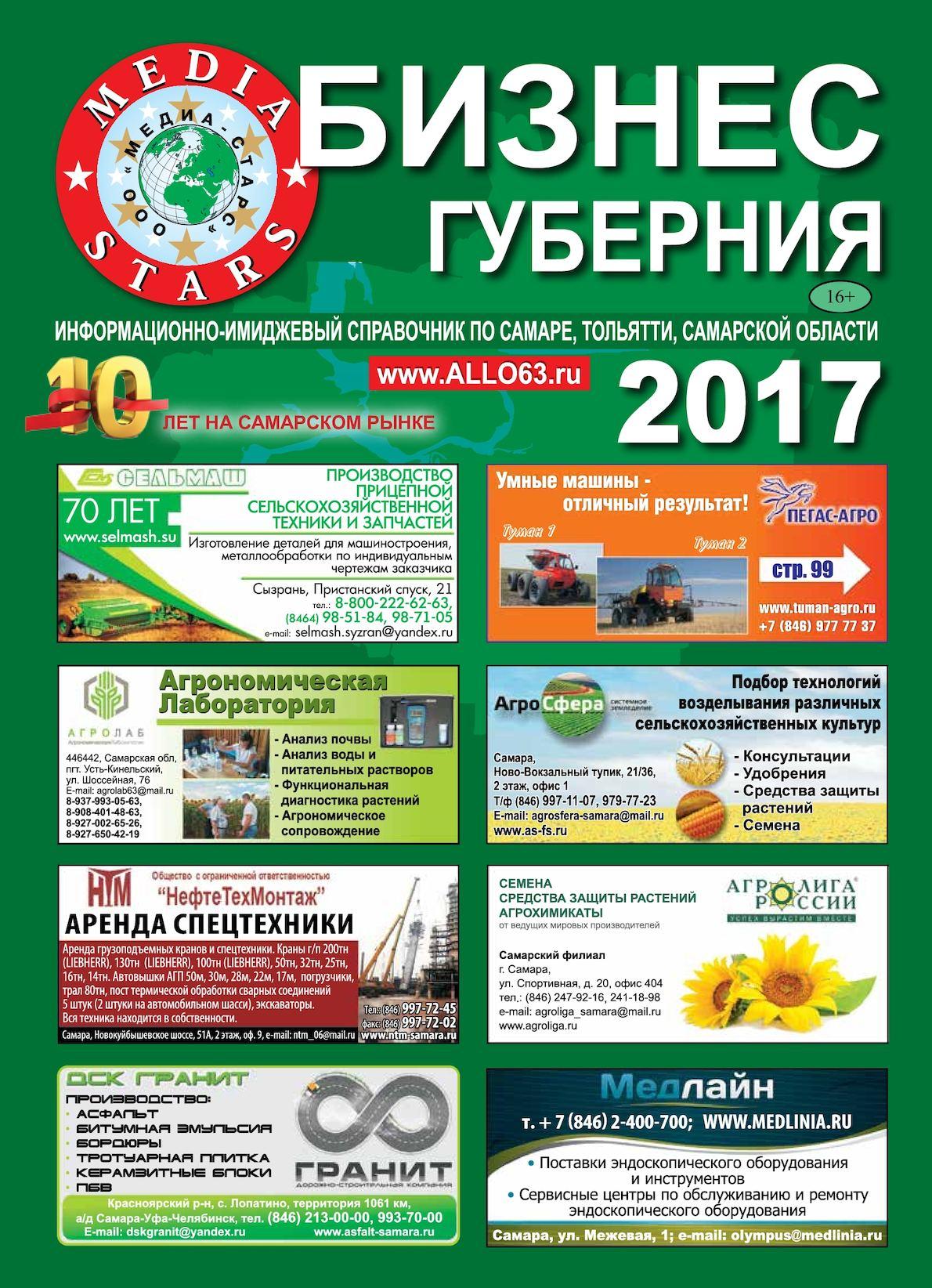 Calaméo - БИЗНЕС ГУБЕРНИЯ 2017 9b0e12f680a