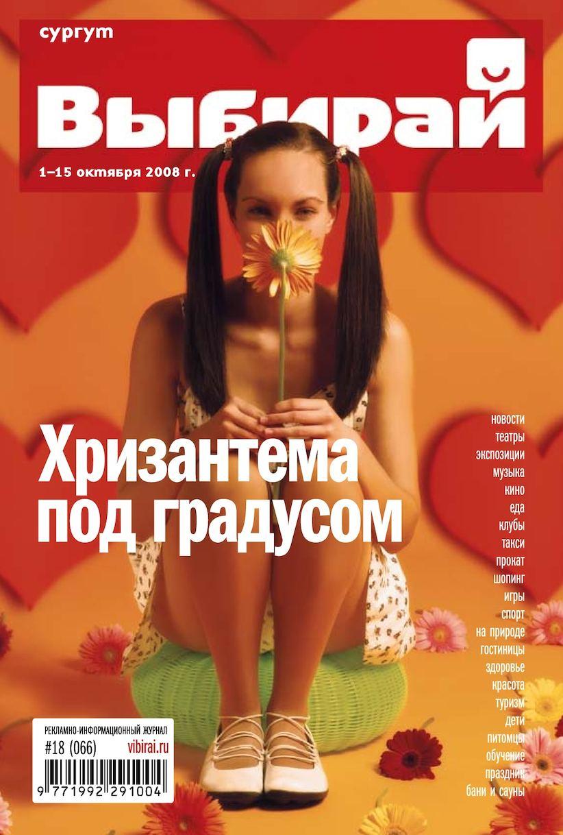 Декольте Лиззи Каплан – Девушка Моего Лучшего Друга (2008)