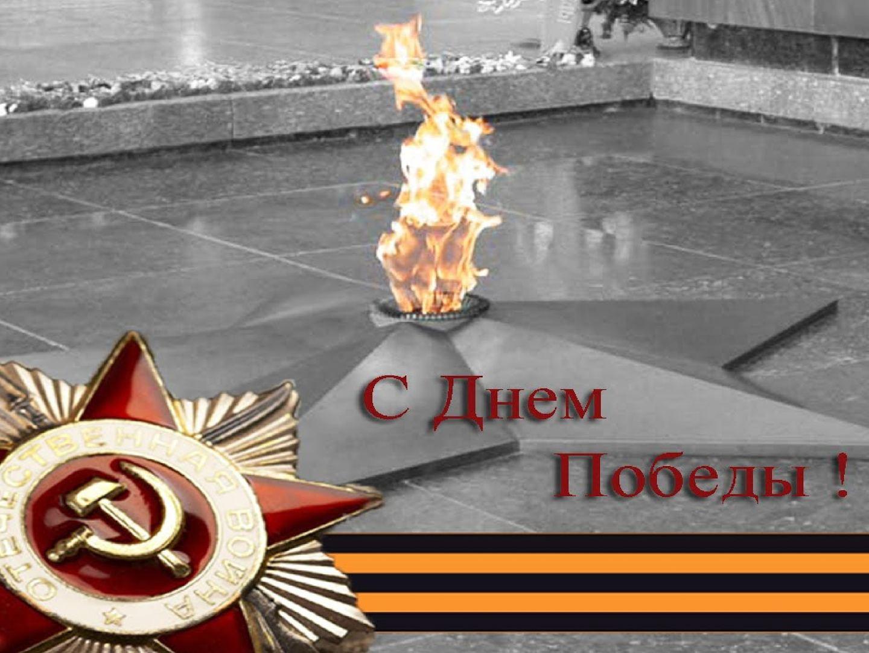для этого открытка анимационная к дню победы вечный огонь создания мультисервисной