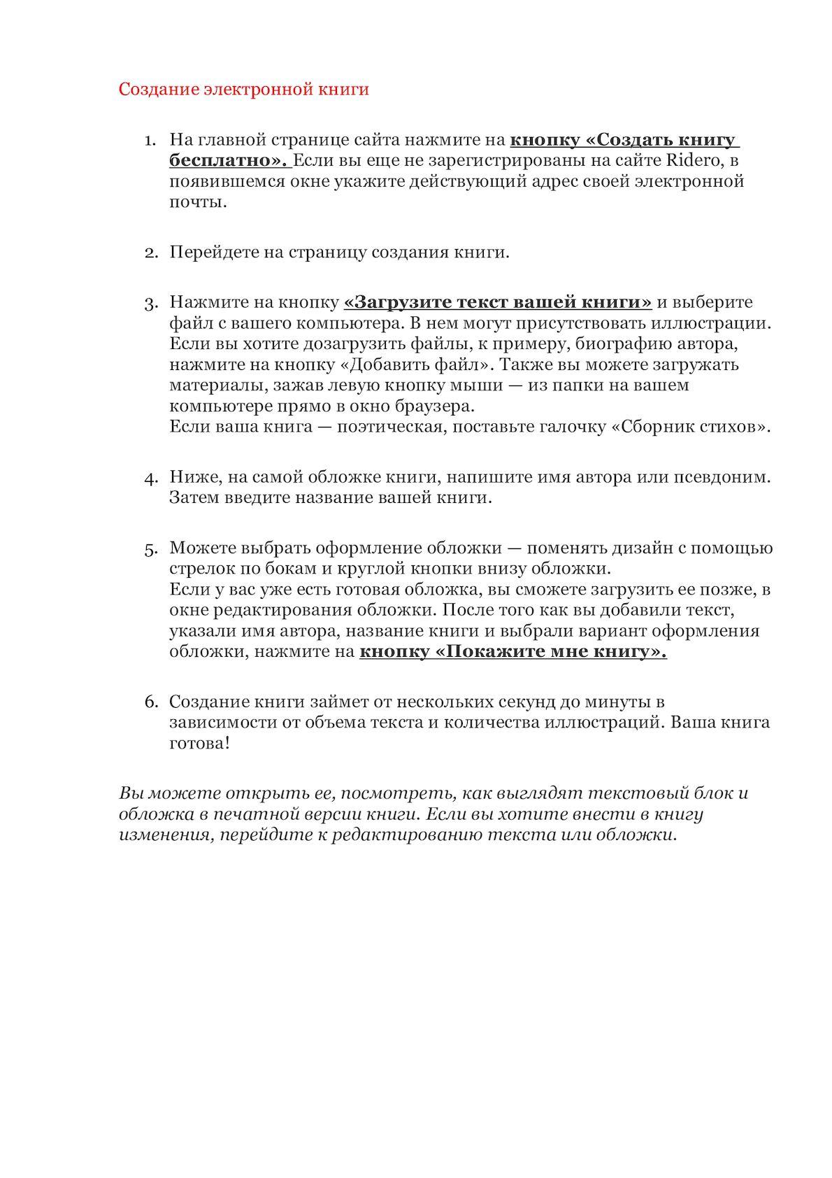 Литературное редактирование. Учебник и практикум для ... | 1684x1190