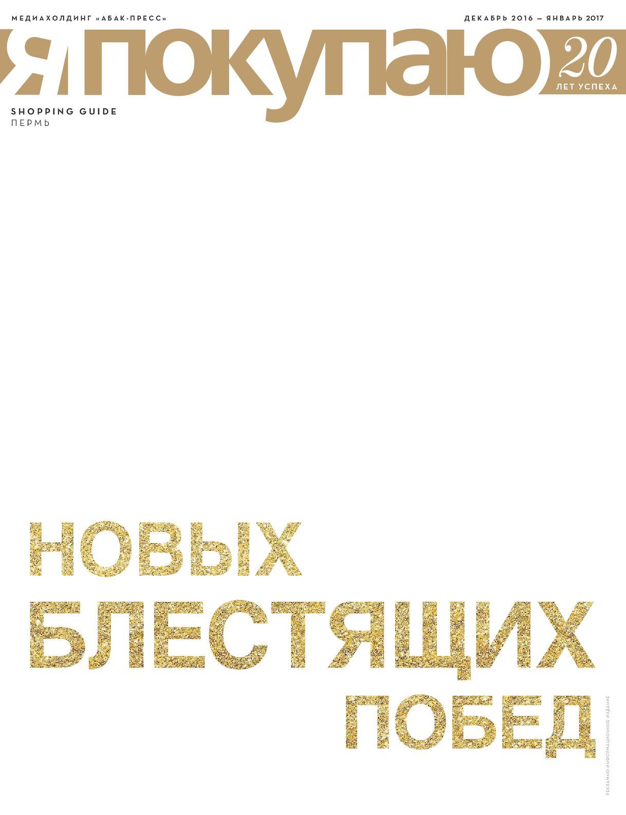 113ee5592c53 Calaméo - Shopping Guide «Я Покупаю. Пермь», декабрь 2016-январь 2017