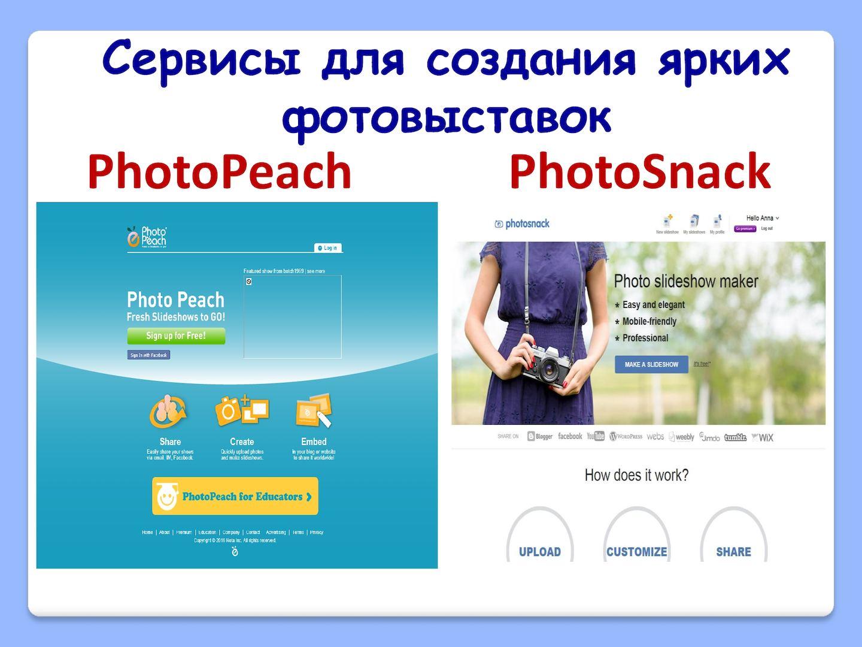 Сервисы для создания фотовыставок