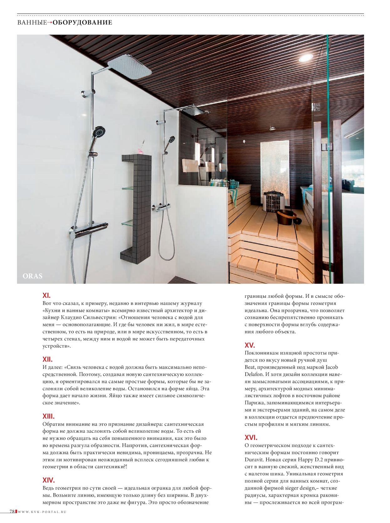 3039c452505 Журнал «Кухни и ванные комнаты»