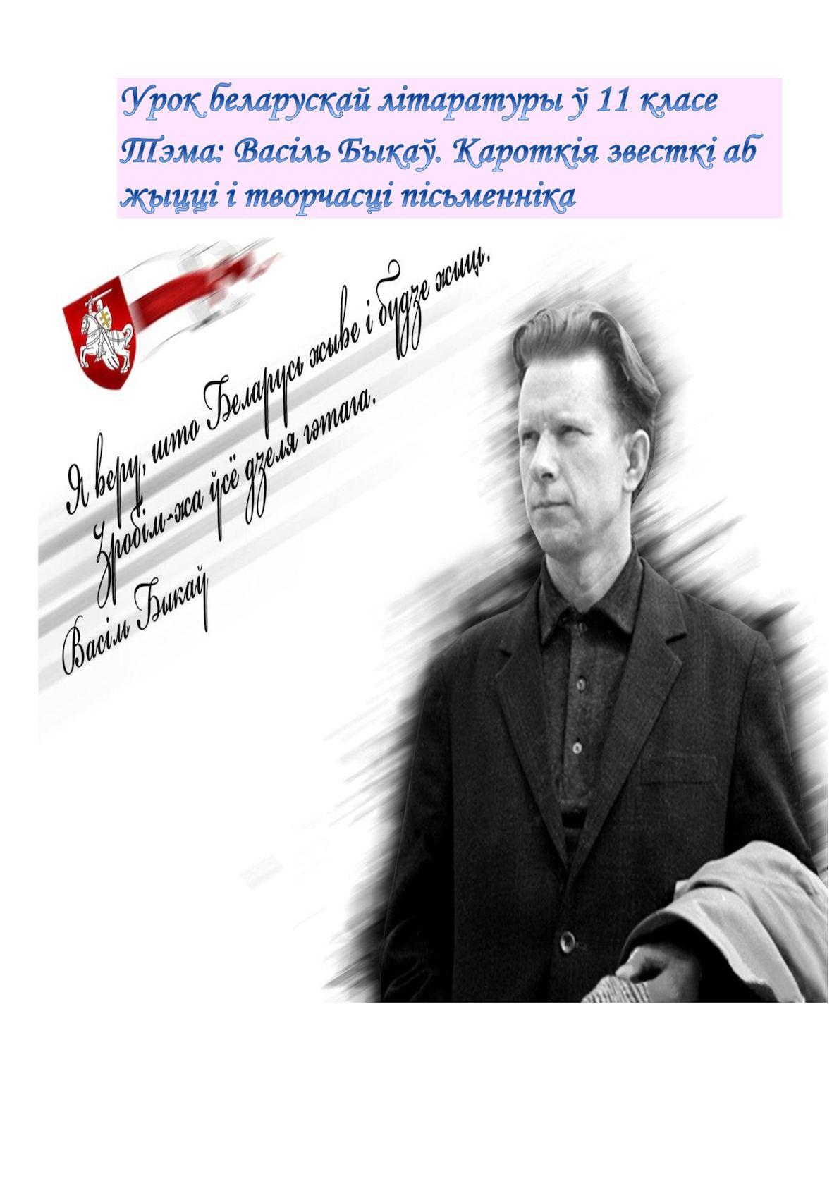 Урок беларускай літаратуры ў 11 класе