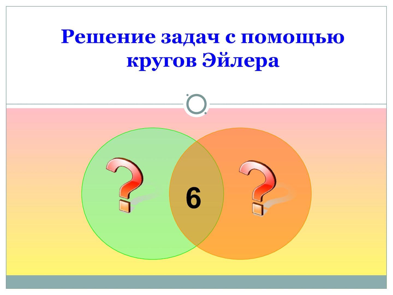 Круги эйлера принцип решения задач олимпиадные задачи по математике 7 класс решением