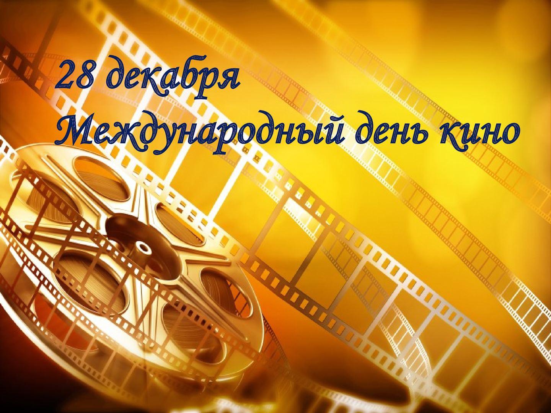 Открытка международный день кино, открытка