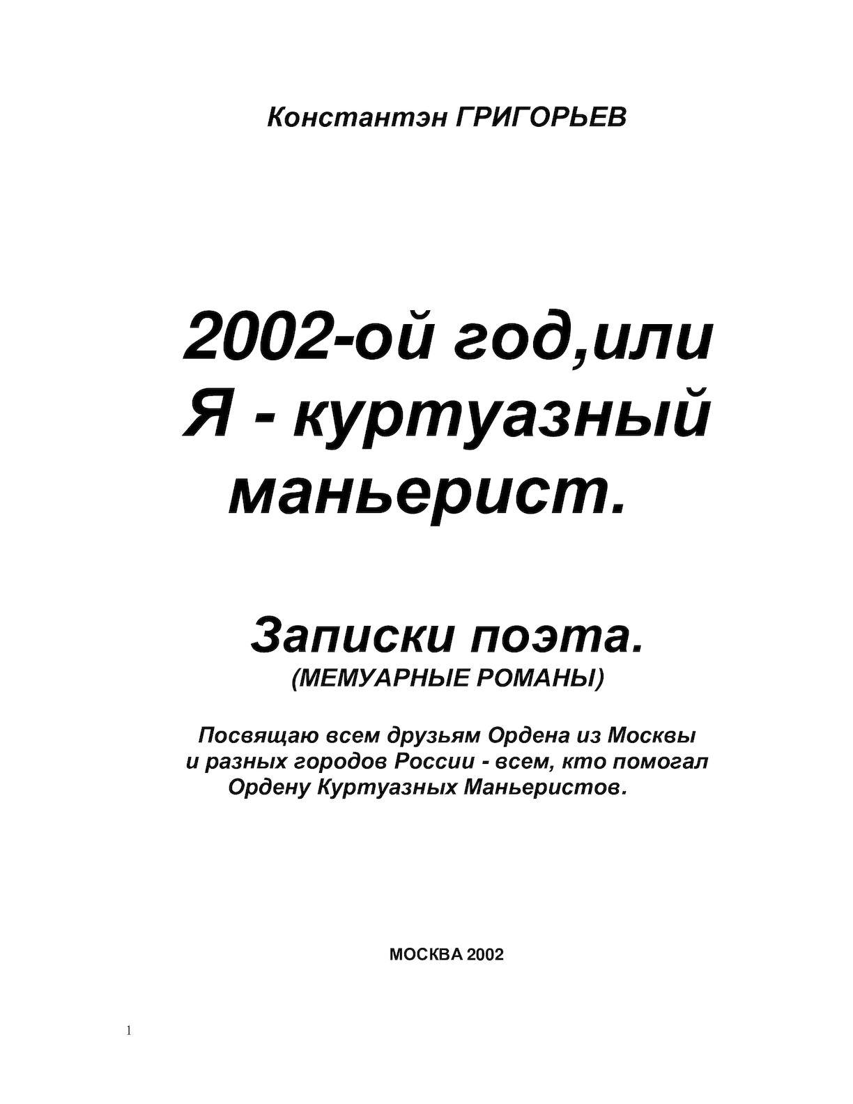 1081aeec7879 Calaméo - К.Григорьев Я куртуазный маньерист