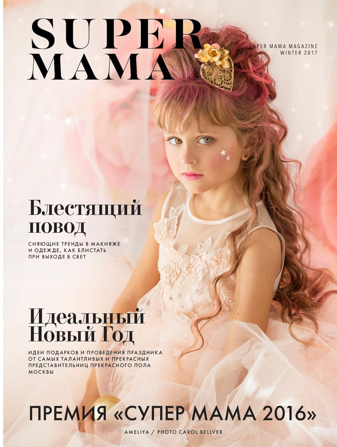 Super Mama Issuu 1 Moscow 3