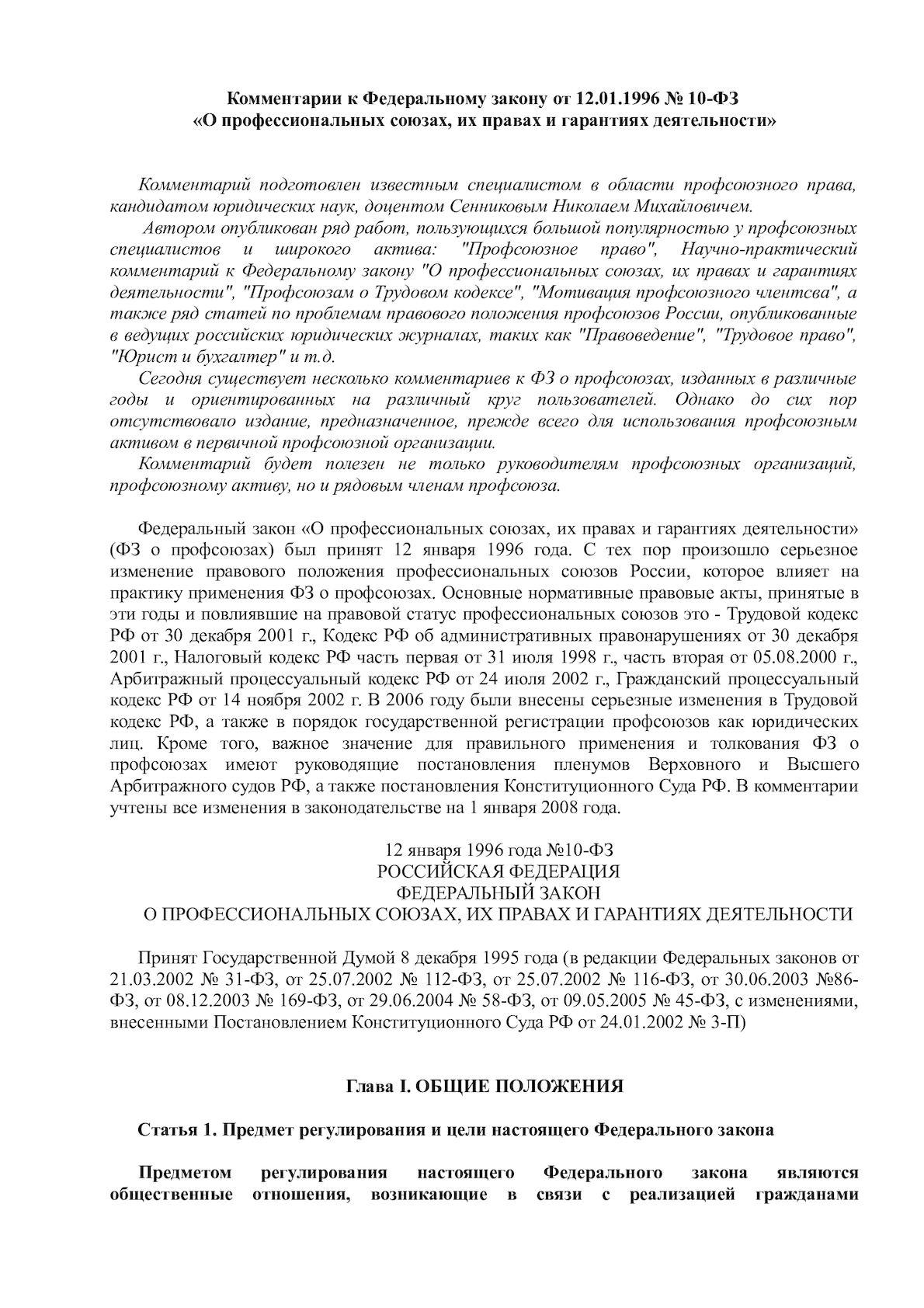 Временная регистрация для украинцев заменяет разрешение на работу