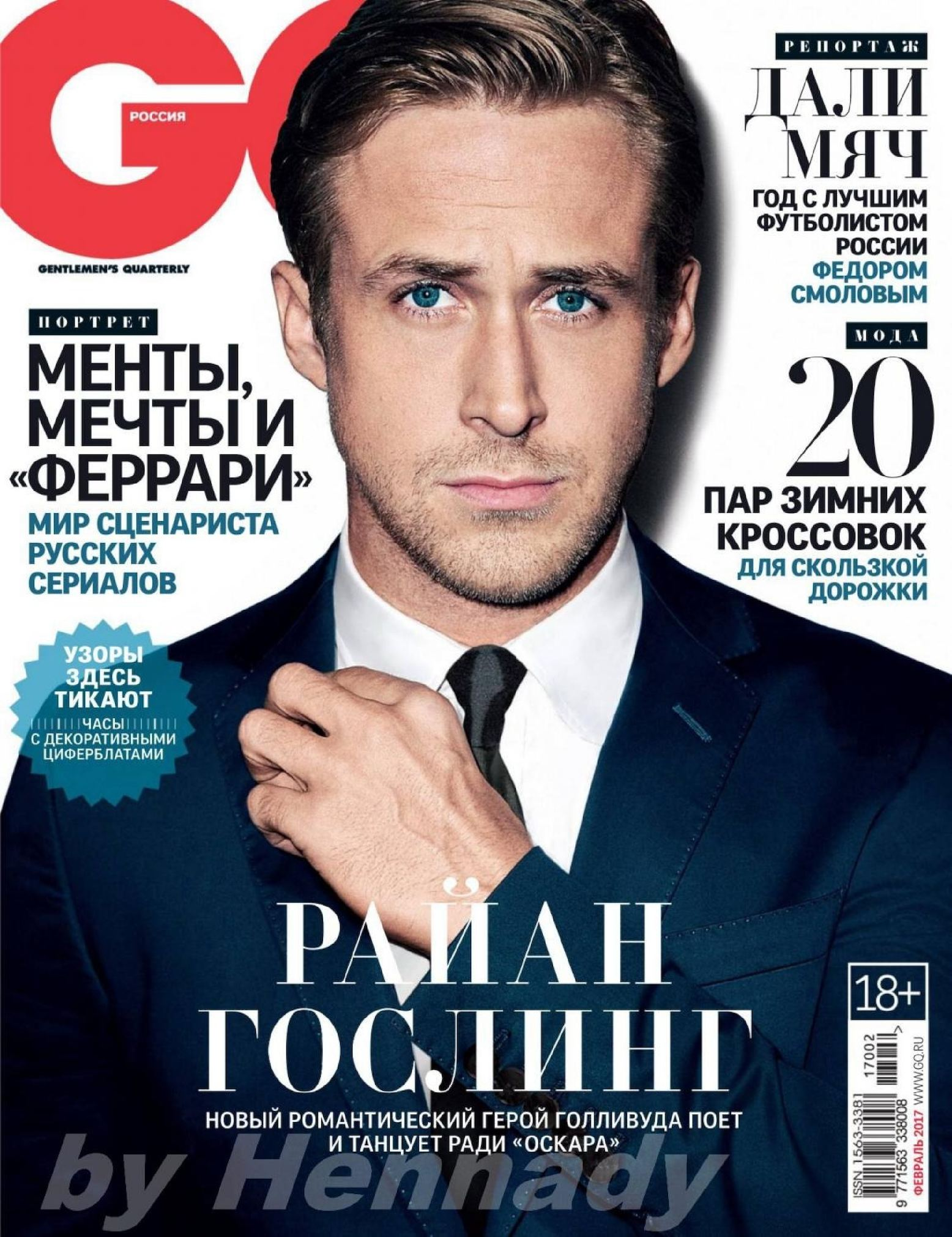 Журналы для мужчин смотреть фото теперь вводить
