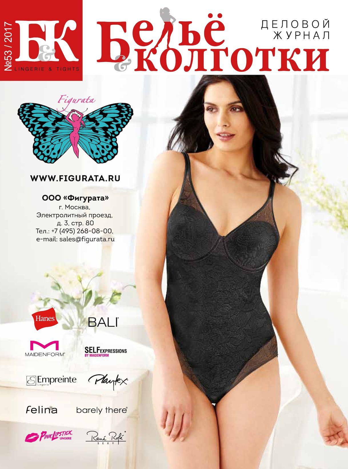 Calaméo - Российский деловой журнал «Белье и колготки» № 53 e8c23b1fc17