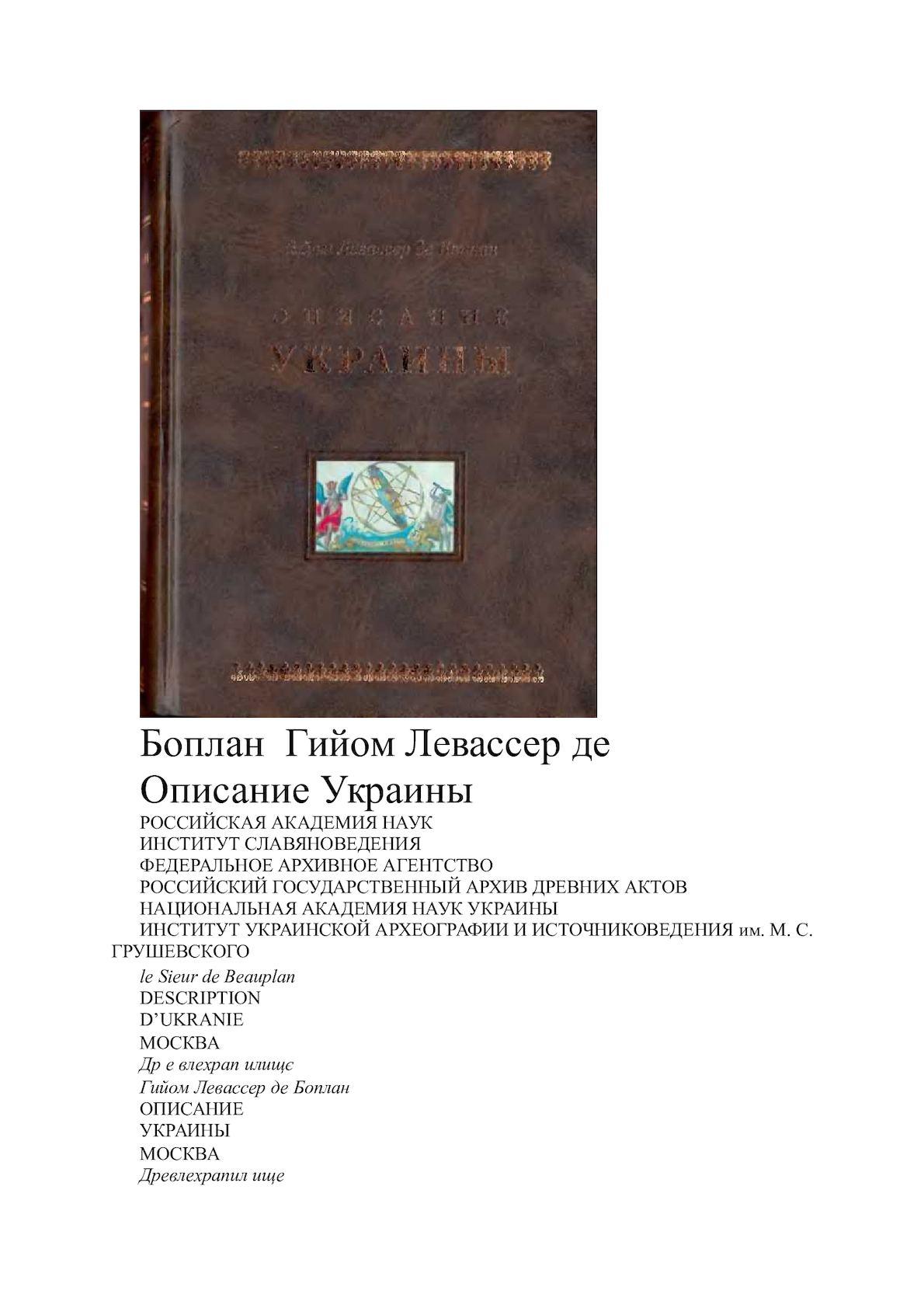 Calaméo - Giyom Levasserde Boplan Opisanie Ukrainy Ru Lit Me 428825 6acaa9b26ed