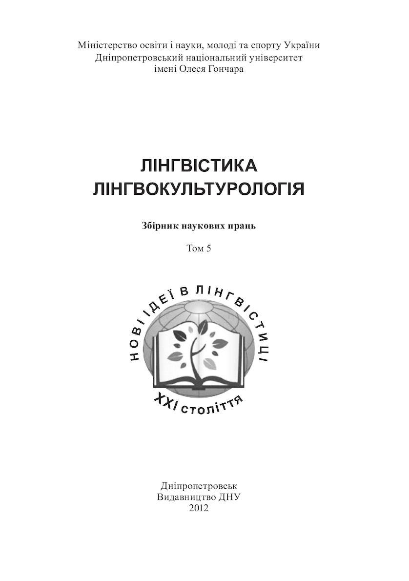 Calaméo лингвистика 2012