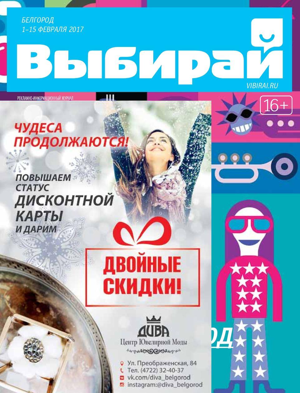 98a2e5d172d2 Calaméo - Выбирай.Белгород. №02(112) на 1-15 февраля 2017г.