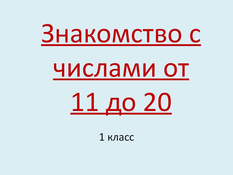 11 Число Знакомство