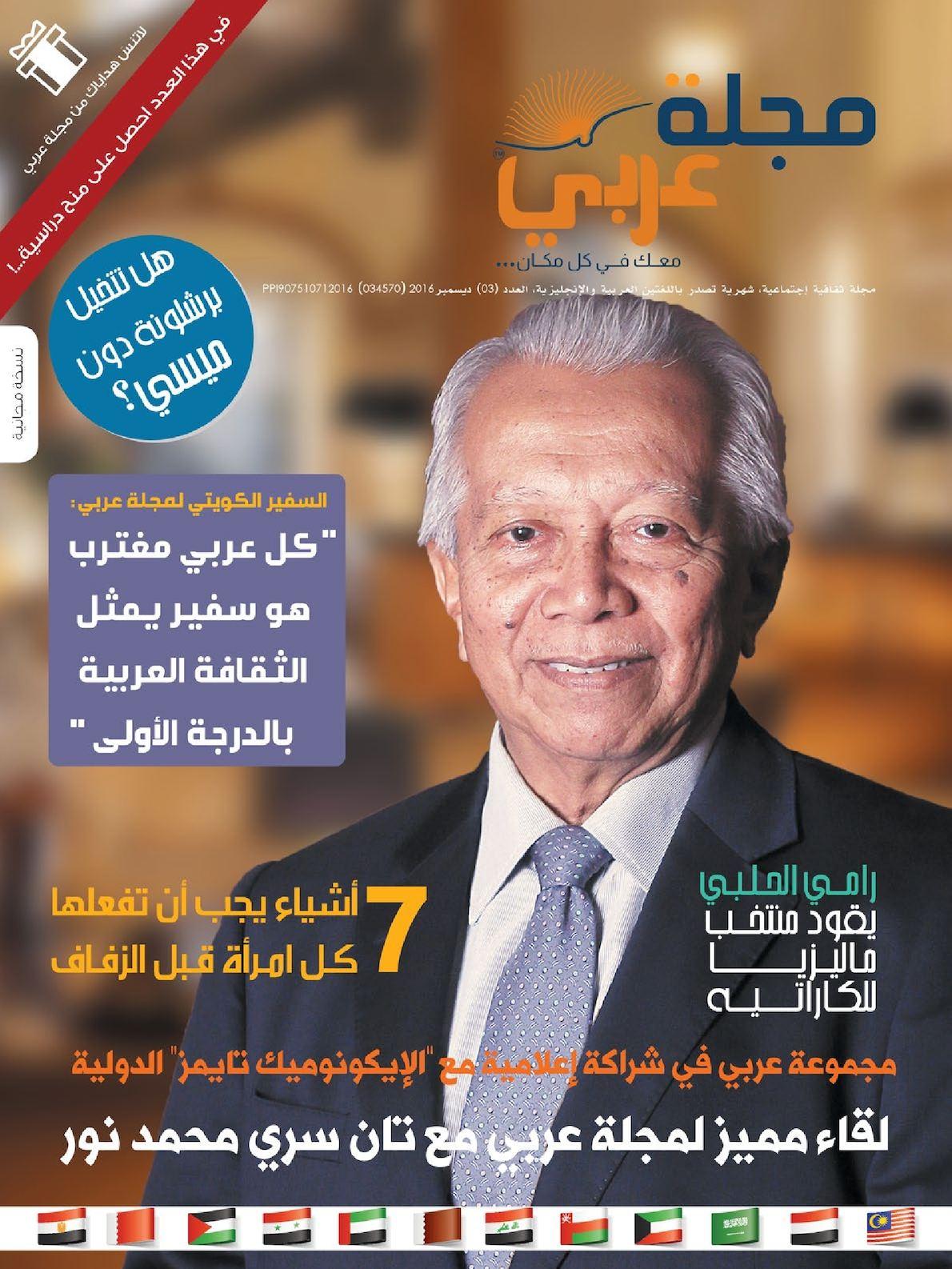 5841f88fa Calaméo - Arabi Magazine A Third Issue