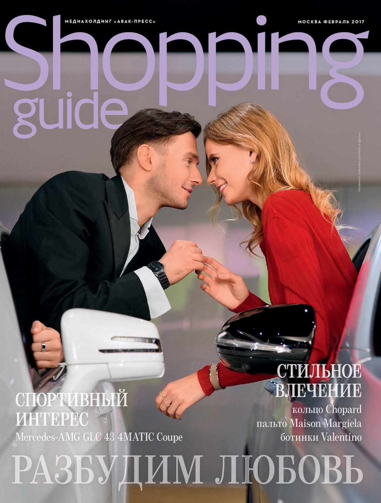c04dbe446f1 Calaméo - ShoppingGuide 02 2017 г. Москва