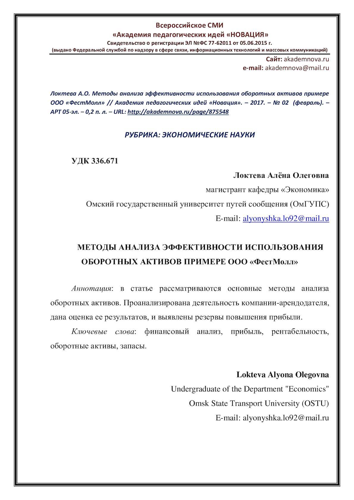 Регистрация активов ооо регистрация вновь созданного ооо в фондах