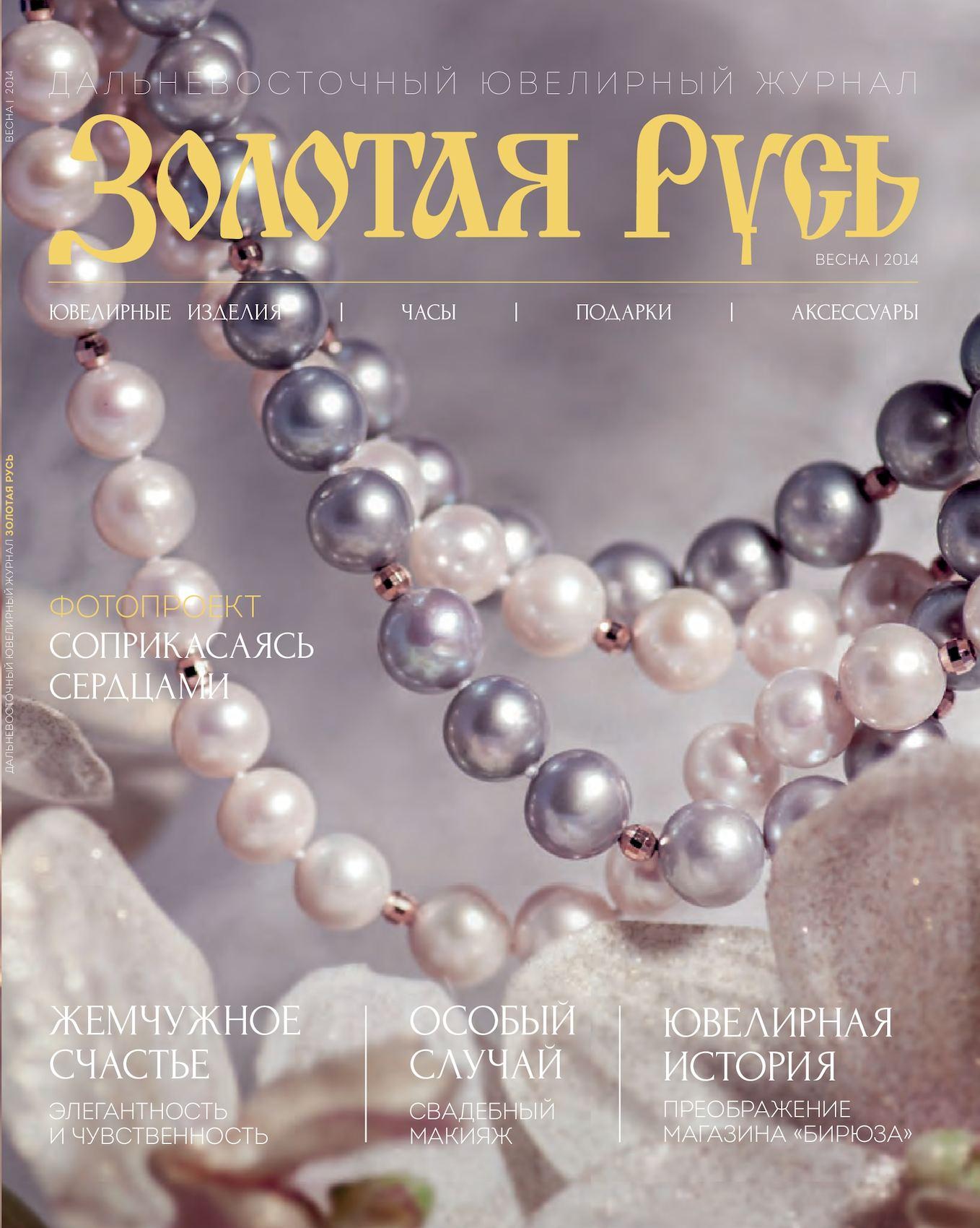 Calaméo - Золотая Русь - Дальневосточный ювелирный журнал №2 979b6a39068