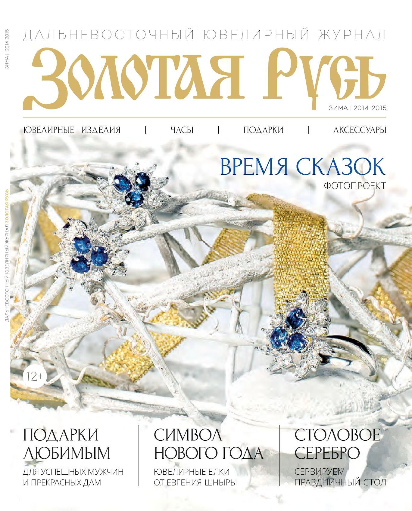 4e96ce47c87c Calaméo - Золотая Русь - Дальневосточный ювелирный журнал №5