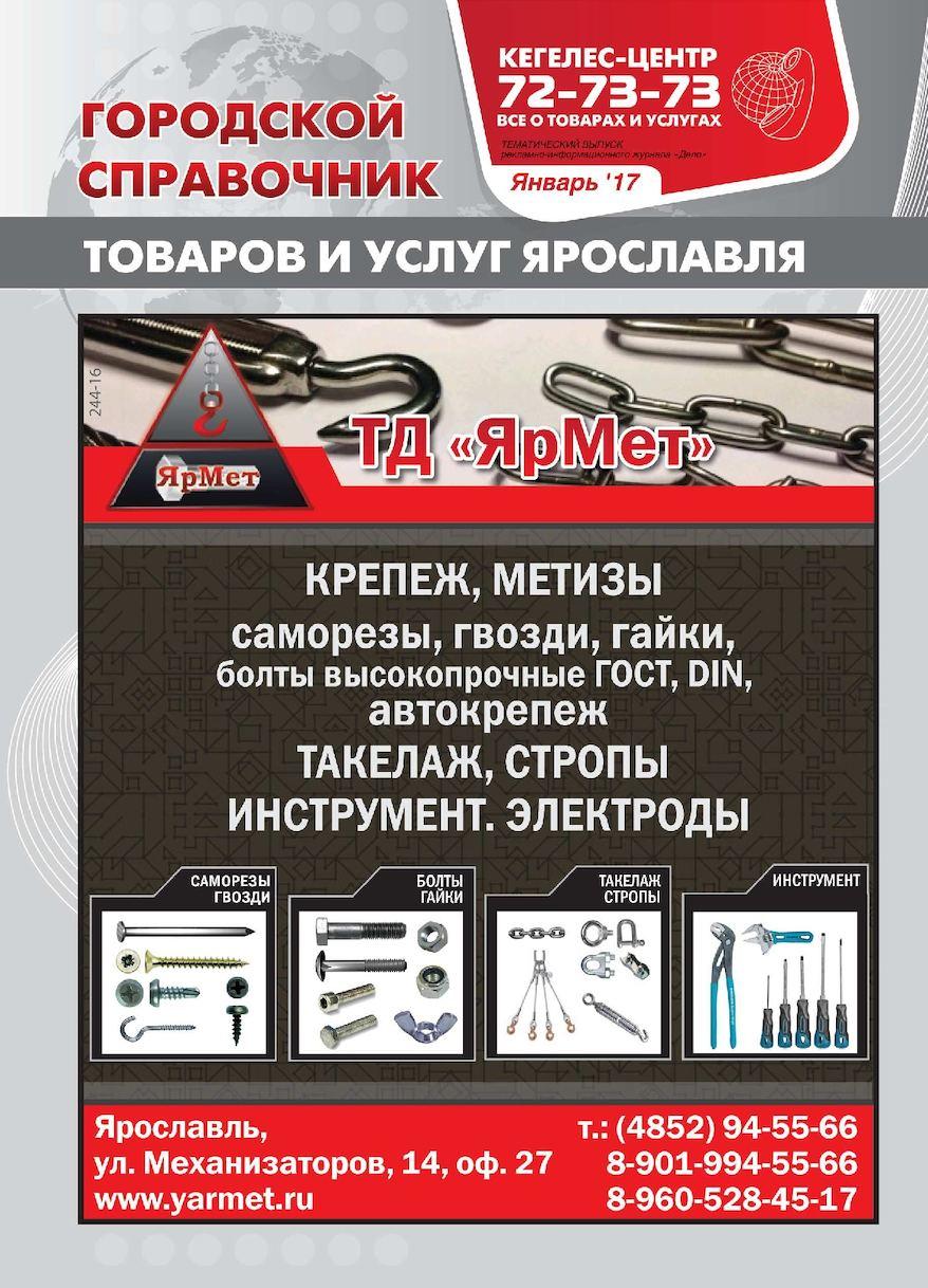 магазин автотракторных запчастей д кузнецова первомайская база