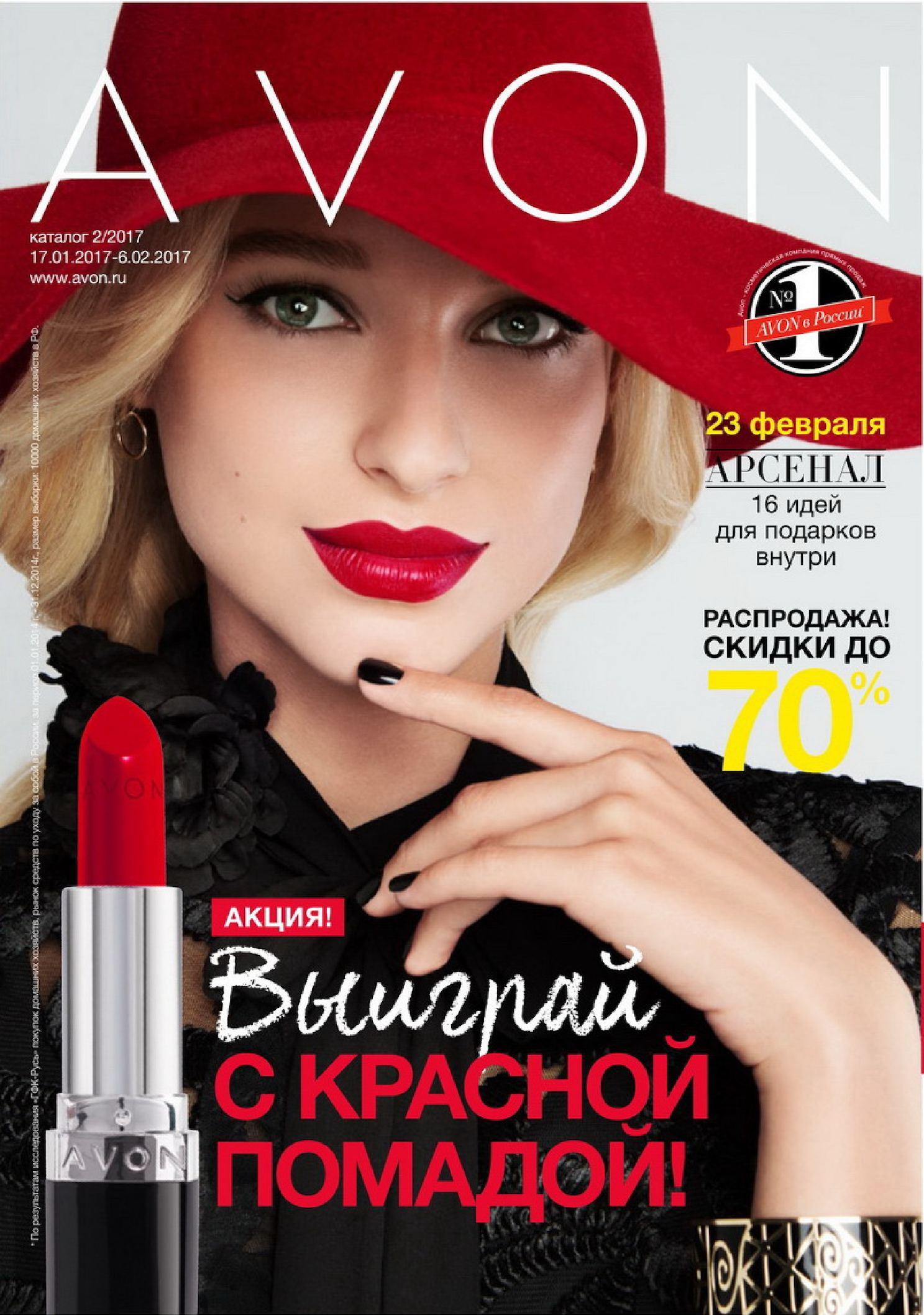 Avon catalogue noadada косметика купить в москве