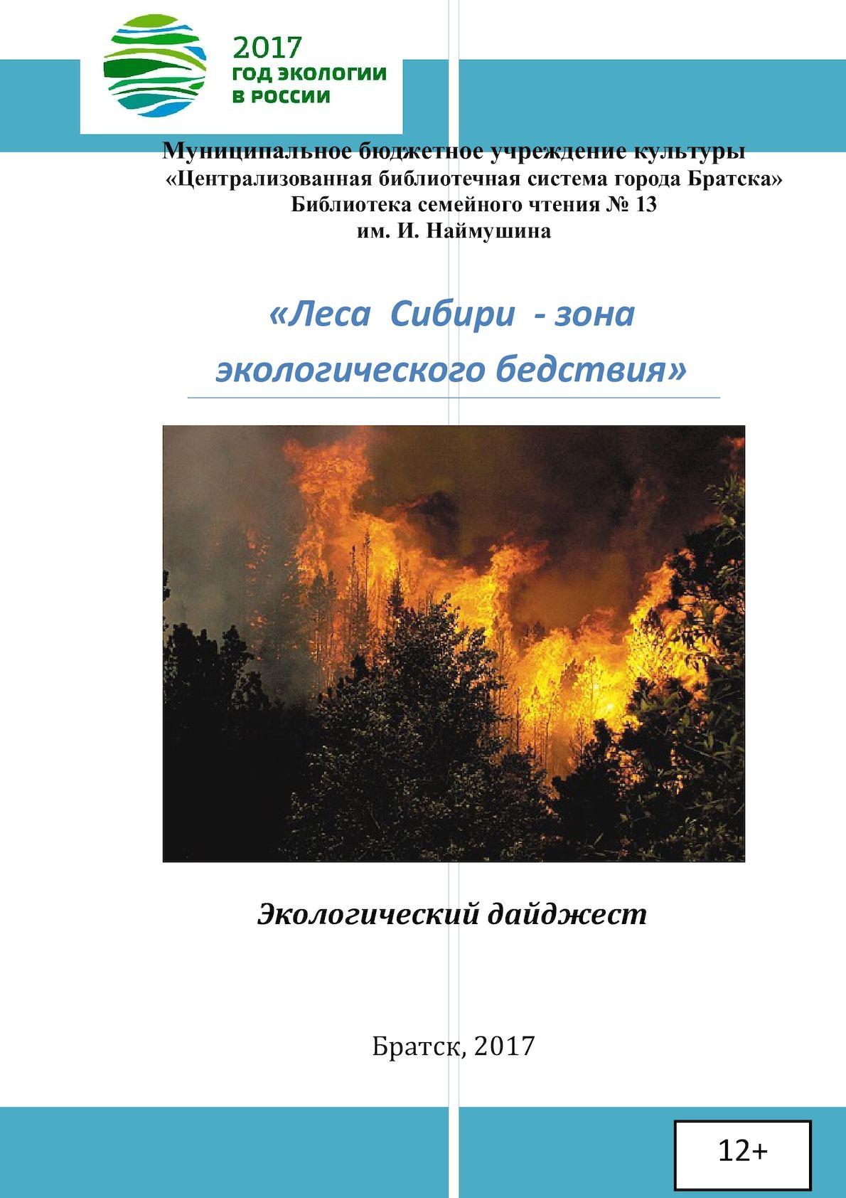 Бедствия попадают новые зоны тушение природных пожаров