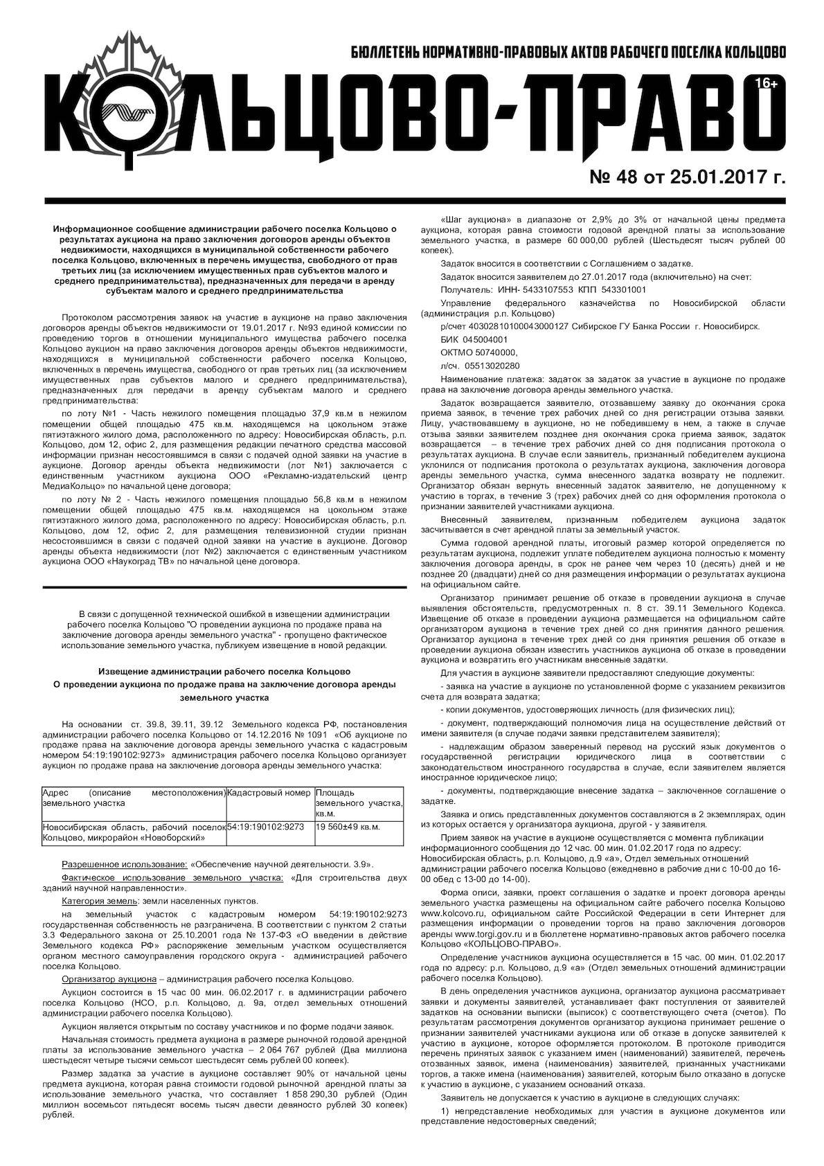 договор аренды земельный кодекс