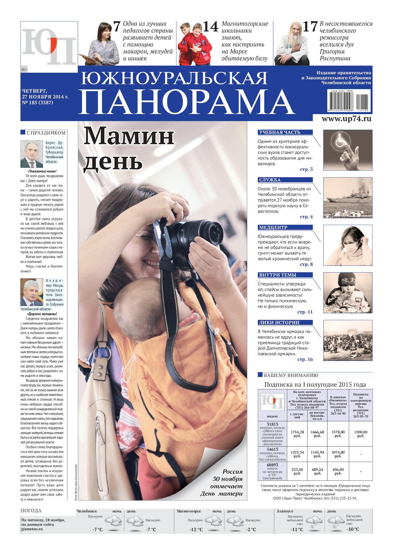 Дарья Савельева Надевает Штаны – Комбинат «Надежда» (2014)