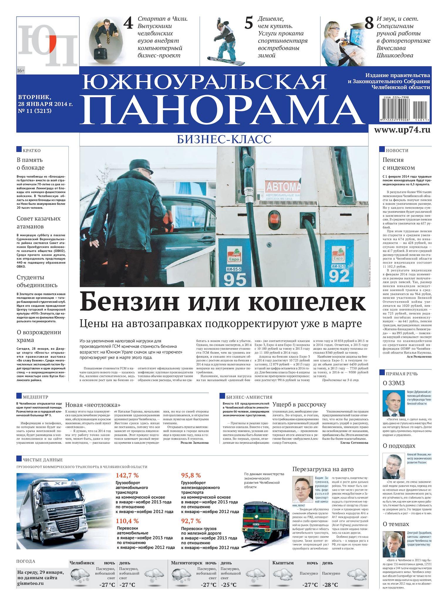 Челябинск кредит с открытой просрочкой