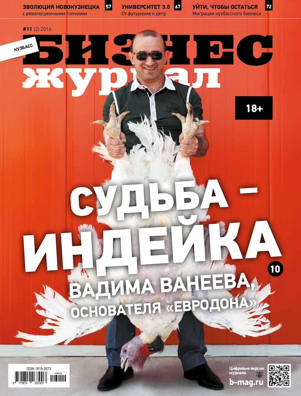 Calaméo - Бизнес-журнал. Кузбасс — 11 (2) 2016 a2172653ebf