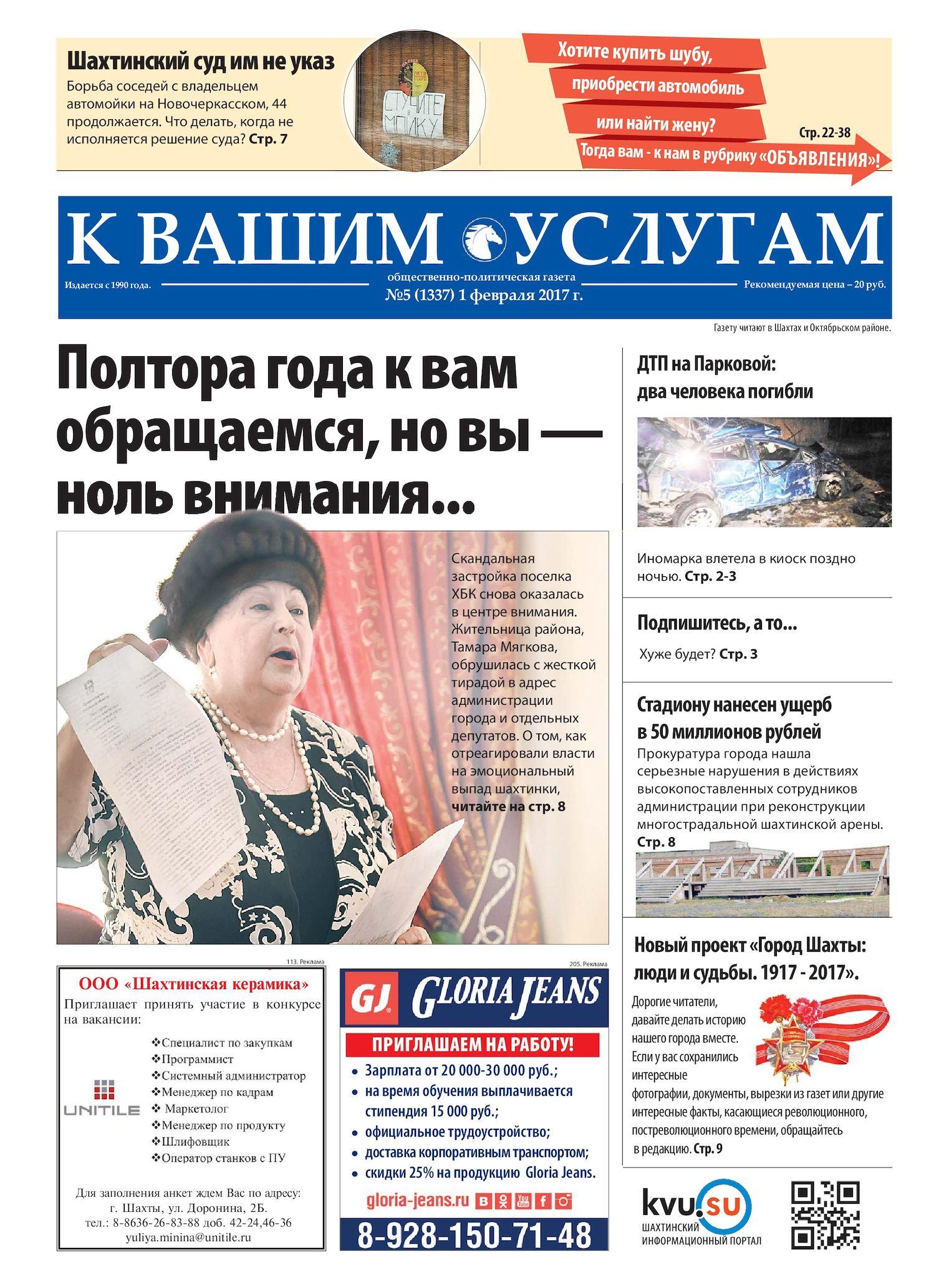 77244053151ab Calaméo - Газета КВУ №5 от 1 февраля 2017 г.