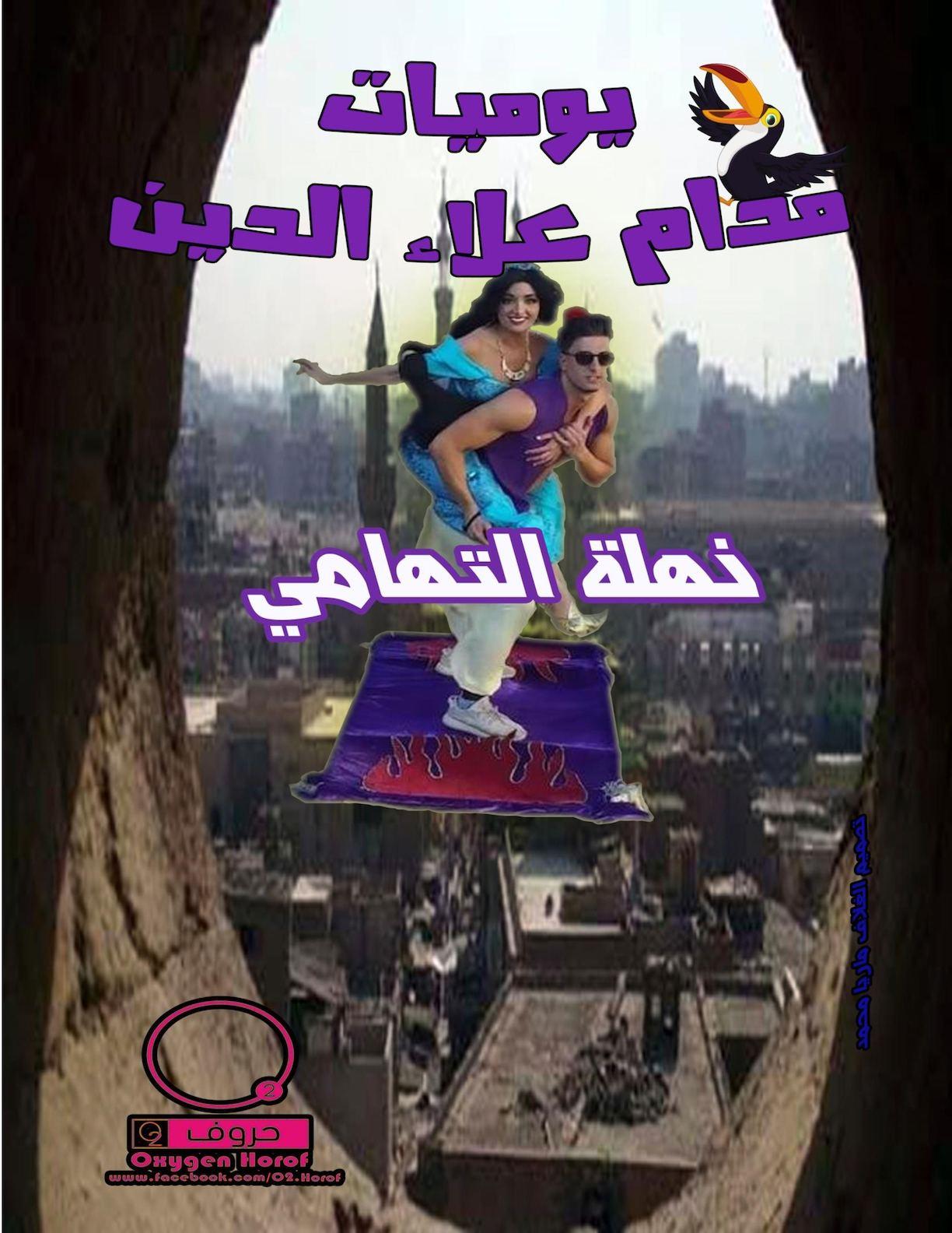 a8077c6a0 Calaméo - يوميات مدام علاء الدين لنهلة التهامى