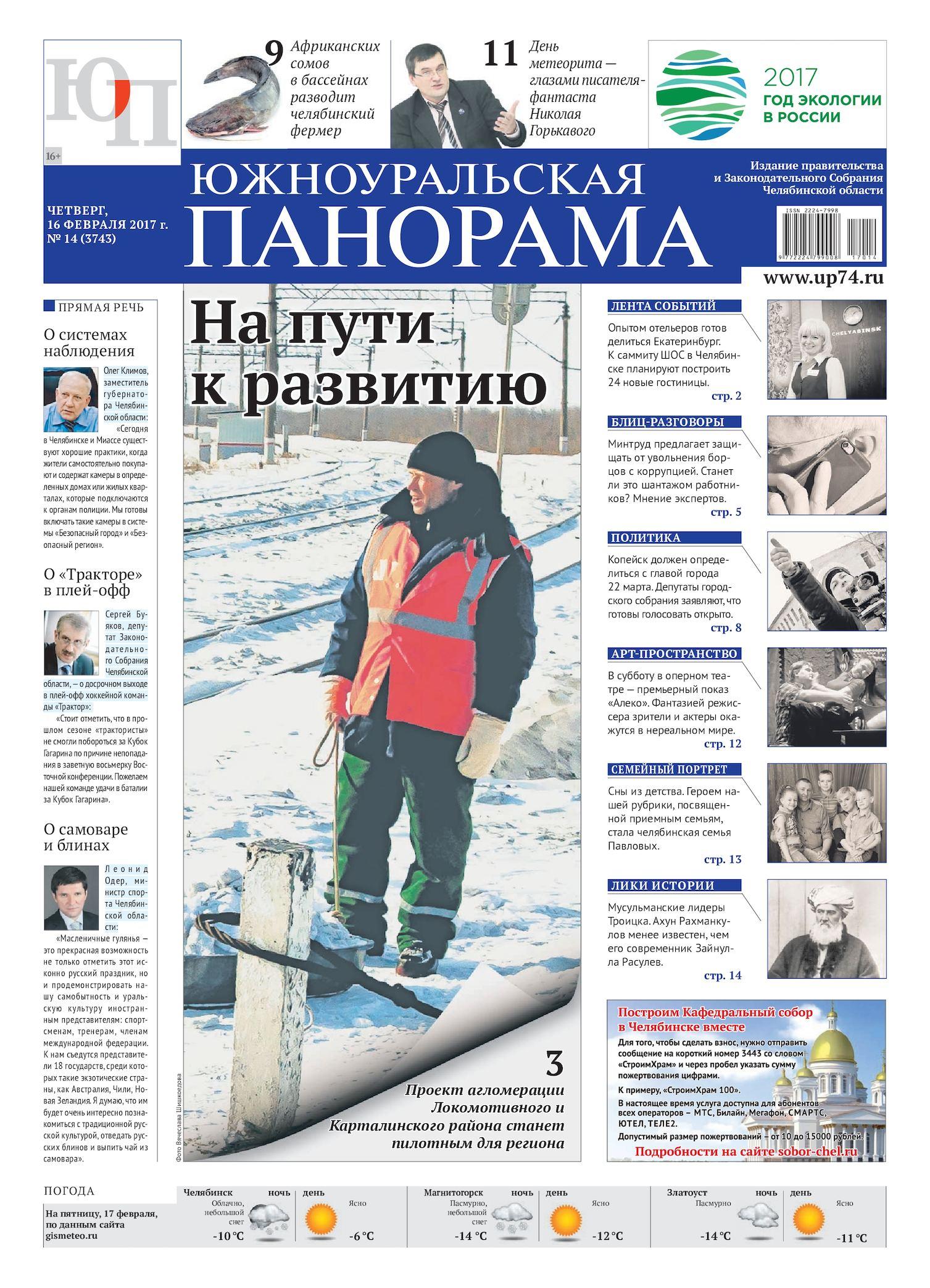 гисметео карталы челябинская область на неделю займи просто заявка онлайн