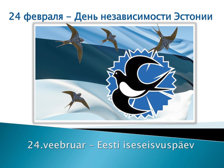 поздравления с днем независимости эстонии верят колдунов, амулеты